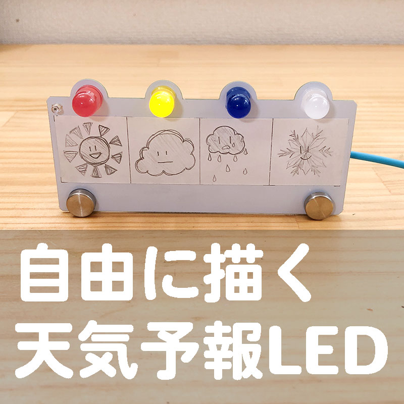 自由に描く天気予報LEDキット画像