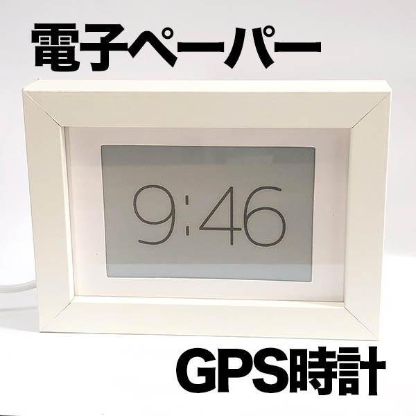 GPS搭載電子ペーパー時計画像