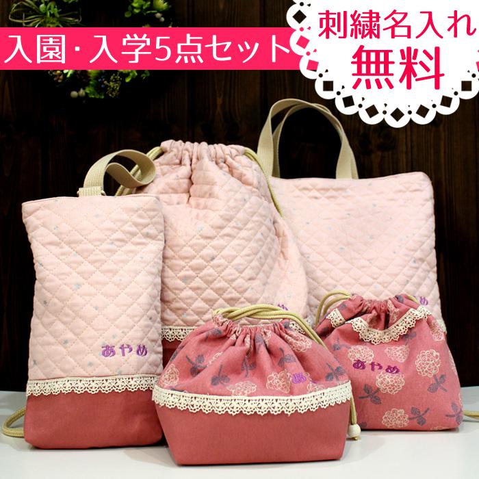 入園・入学準備5点セット/ピンクスター画像