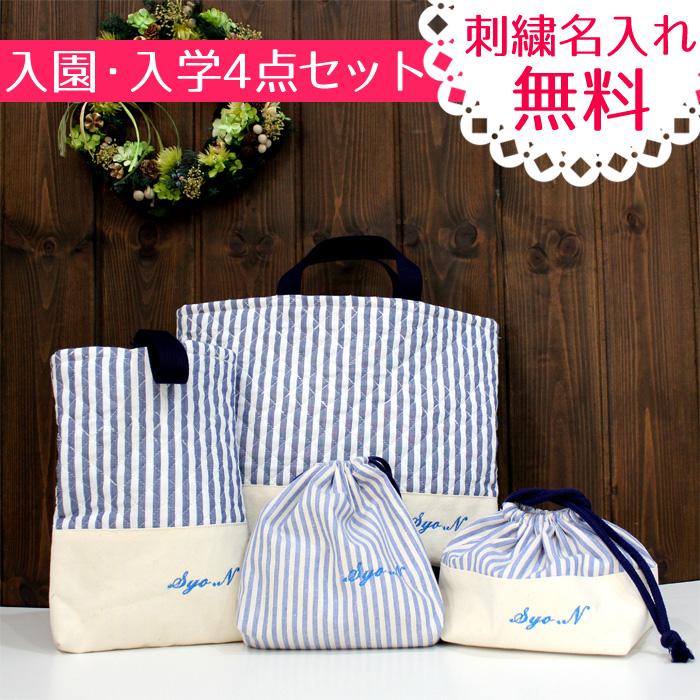 入園・入学準備4点セット/ブルーストライプ画像