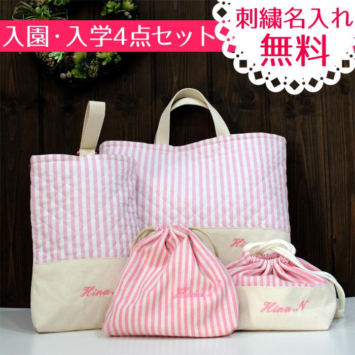 入園・入学準備4点セット/ピンクストライプ画像