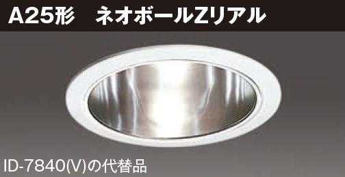 ID-76400(S) ダウンライト銀鏡面白枠照明器具画像