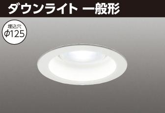LEDD-16003M-LD9 LED光源交換形ダウンライト照明器具の画像