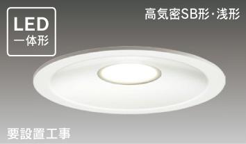 LEDD-87002N(W)-LS LEDダウンライト照明器具画像