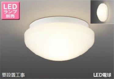 LEDG88930(W) LED浴室灯・屋外小形シーリング照明器具画像