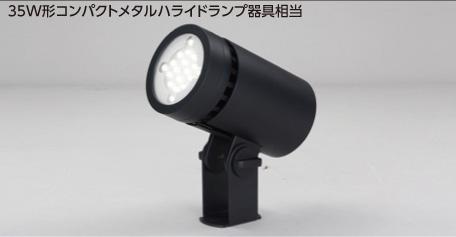 LEDS-02801LM-LS9 LED投光器照明器具画像