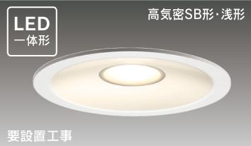 LEDD-87005N(W)-LS LEDダウンライト照明器具の画像