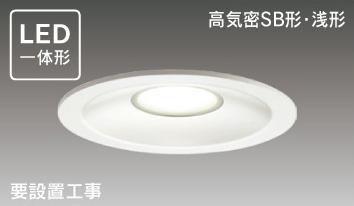 LEDD-87004N(W)-LS LEDダウンライト照明器具画像