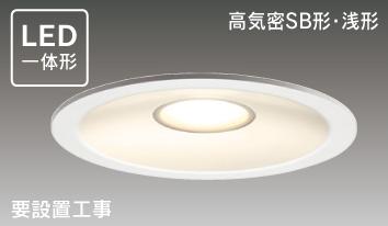 LEDD-87005L(W)-LS LEDダウンライト照明器具画像