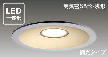 LEDD87005L(S)-LD LEDダウンライト照明器具の画像