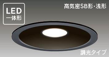 LEDD87005L(K)-LD LEDダウンライト照明器具の画像