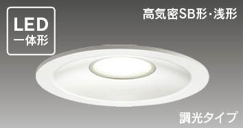 LEDD87004N(W)-LD LEDダウンライト照明器具の画像