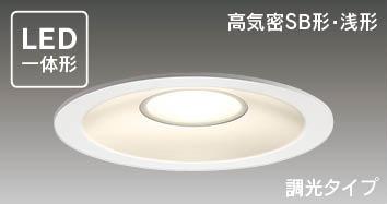 LEDD87004L(W)-LD LEDダウンライト照明器具の画像