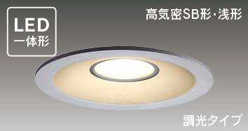 LEDD87004L(S)-LD LEDダウンライト照明器具の画像