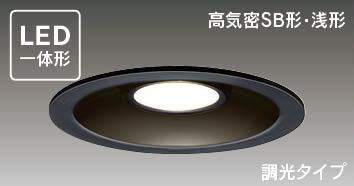 LEDD87004L(K)-LD LEDダウンライト照明器具の画像