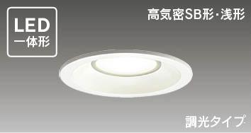 LEDD87003N(W)-LD LEDダウンライト照明器具の画像