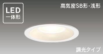 LEDD87003L(W)-LD LEDダウンライト照明器具の画像