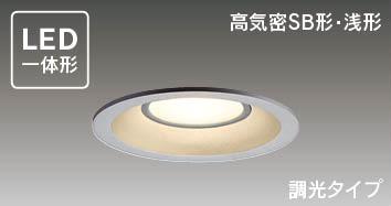 LEDD87003L(S)-LD LEDダウンライト照明器具の画像