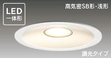 LEDD87002L(W)-LD LEDダウンライト照明器具の画像