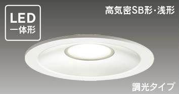 LEDD87001N(W)-LD LEDダウンライト照明器具の画像
