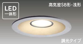 LEDD87001L(S)-LD LEDダウンライト照明器具の画像