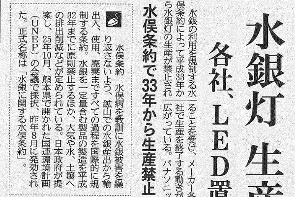 水銀灯生産終了に関する新聞記事