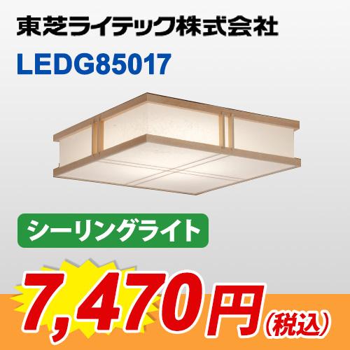おすすめ商品『LEDG85017』