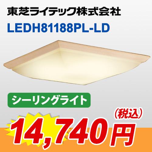 おすすめ商品『LEDH81188PL-LD』