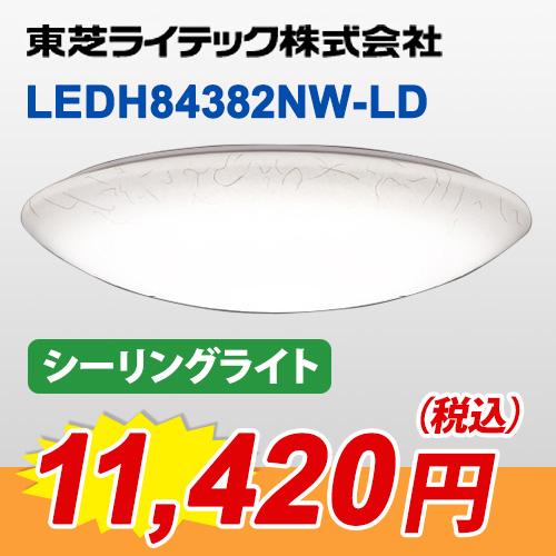 おすすめ商品『LEDH84382NW-LD』