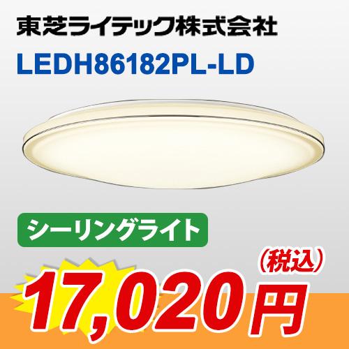 おすすめ商品『LEDH86182PL-LD』