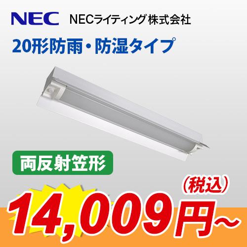 Nuシリーズ 20形防雨・防湿タイプ『両反射笠形』