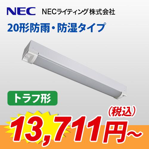 Nuシリーズ 20形防雨・防湿タイプ『トラフ形』