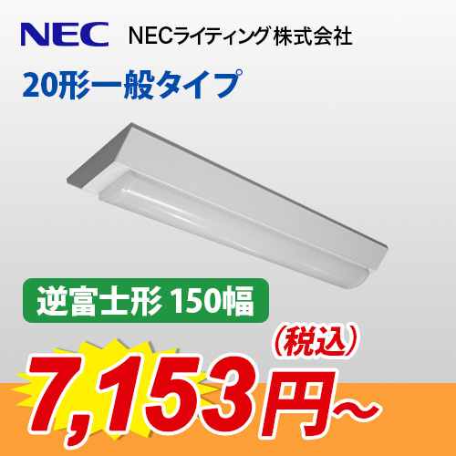 Nuシリーズ 20形一般タイプ『逆富士形 150幅』