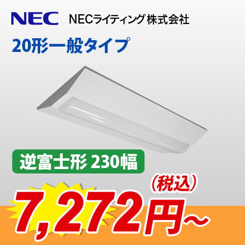 Nuシリーズ 20形一般タイプ『逆富士形 230幅』