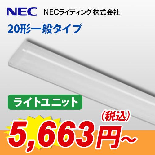 Nuシリーズ 20形ライトユニット一般タイプ