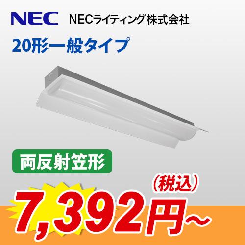 Nuシリーズ 20形一般タイプ『両反射笠形』