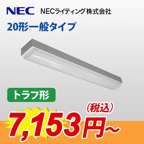 Nuシリーズ 20形一般タイプ『トラフ形』