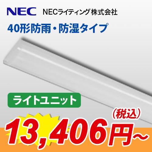 Nuシリーズ 40形ライトユニット防雨・防湿タイプ