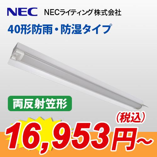 Nuシリーズ 40形防雨・防湿タイプ『両反射笠形』