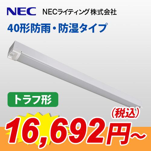 Nuシリーズ 40形防雨・防湿タイプ『トラフ形』