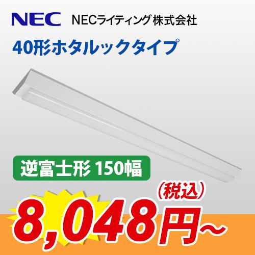 Nuシリーズ 40形ホタルックタイプ『逆富士形 150幅』