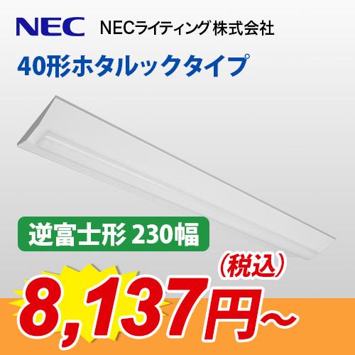 Nuシリーズ 40形ホタルックタイプ『逆富士形 230幅』