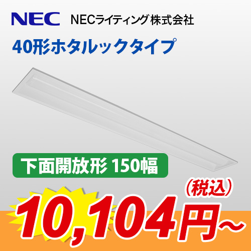 Nuシリーズ 40形ホタルックタイプ『下面開放形 150幅』