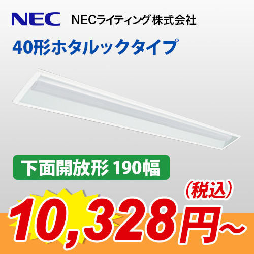 Nuシリーズ 40形ホタルックタイプ『下面開放形 190幅』