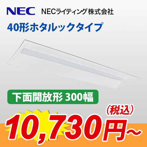 Nuシリーズ 40形ホタルックタイプ『下面開放形 300幅』