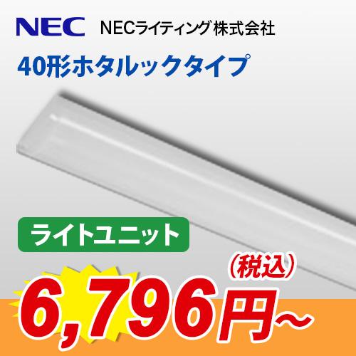 Nuシリーズ 40形ライトユニットホタルックタイプ