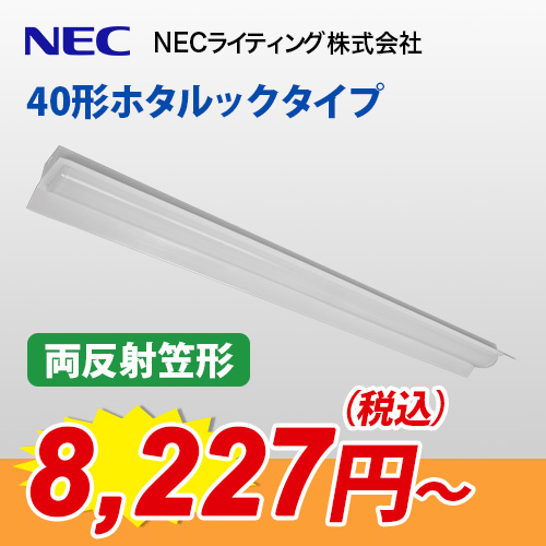 Nuシリーズ 40形ホタルックタイプ『両反射笠形』