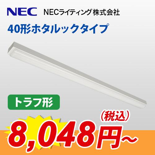 Nuシリーズ 40形ホタルックタイプ『トラフ形』