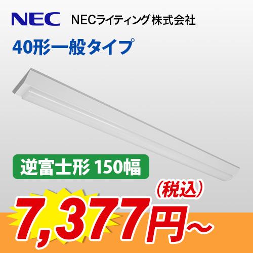 Nuシリーズ 40形一般タイプ『逆富士形 150幅』
