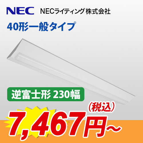 Nuシリーズ 40形一般タイプ『逆富士形 230幅』
